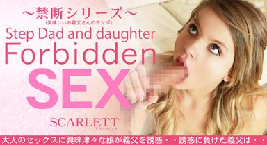 大人のセックスに興味津々な娘が義父を誘惑・・Forbidden SEX Scarlett / スカーレット