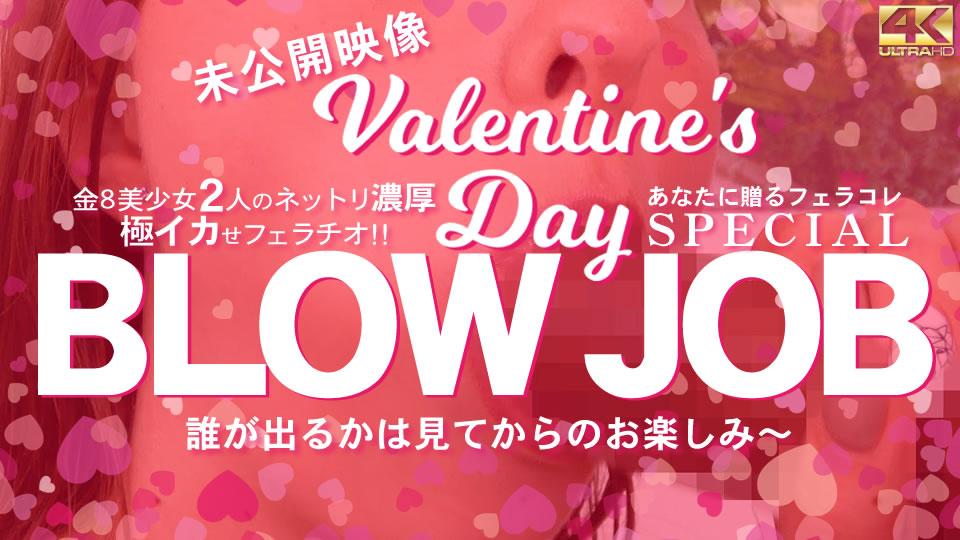 BLOW JOB 未公開映像 金8美少女2人のねっとり濃厚極イカせフェラチオ バレンタインスペシャル!