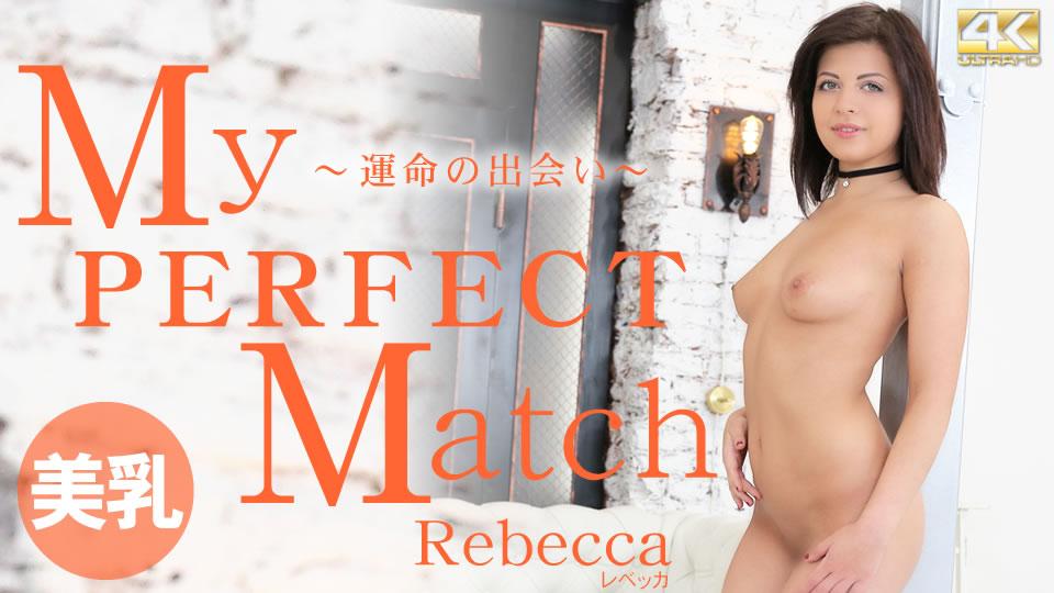 [金髪天國][レベッカ][My PERFECT Match 〜運命の出会い〜 Rebecca]