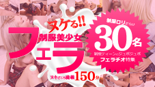 金髪娘 春休みスペシャル 制服ティーンのジュボジュボフェラチオ30名!150分!