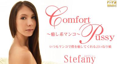いつもマンコで僕を癒してくれる言いなり娘 Comfort Pussy Stefany / ステファニー