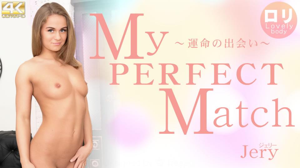 My PERFECT Match ~運命の出会い~ ジェリー
