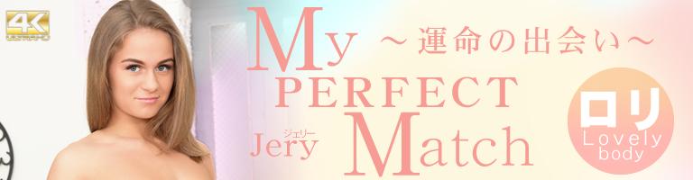 My PERFECT Match 〜運命の出会い〜 Jery / ジェリー