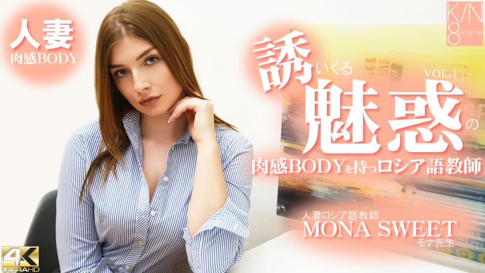 誘いくる誘惑の肉感BODYを持つロシア語教師 人妻ロシア語教師 VOL1 Mona Sweet / モナ