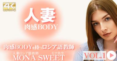 誘いくる誘惑の肉感BODYを持つロシア語教師 人妻ロシア語教師 VOL1 Mona Sweet / モナ スイート