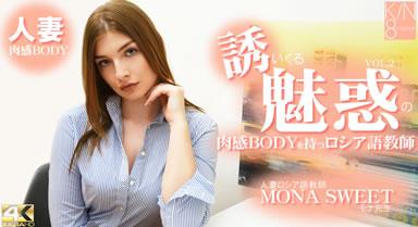 誘いくる誘惑の肉感BODYを持つロシア語教師 人妻ロシア語教師 VOL2 Mona Sweet / モナ