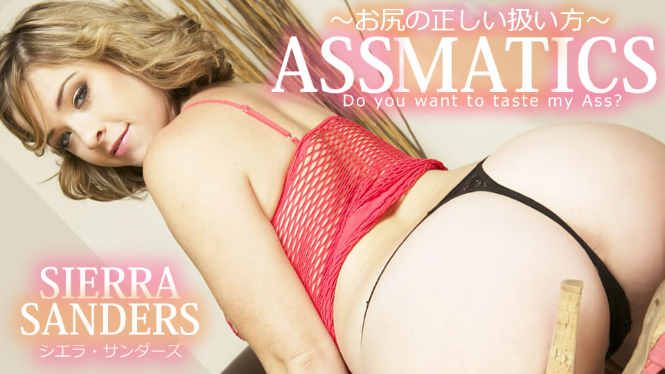 お尻の正しい扱い方 ASSMATICS Do you want to taste my ass? Sierra Sanders / シエラ