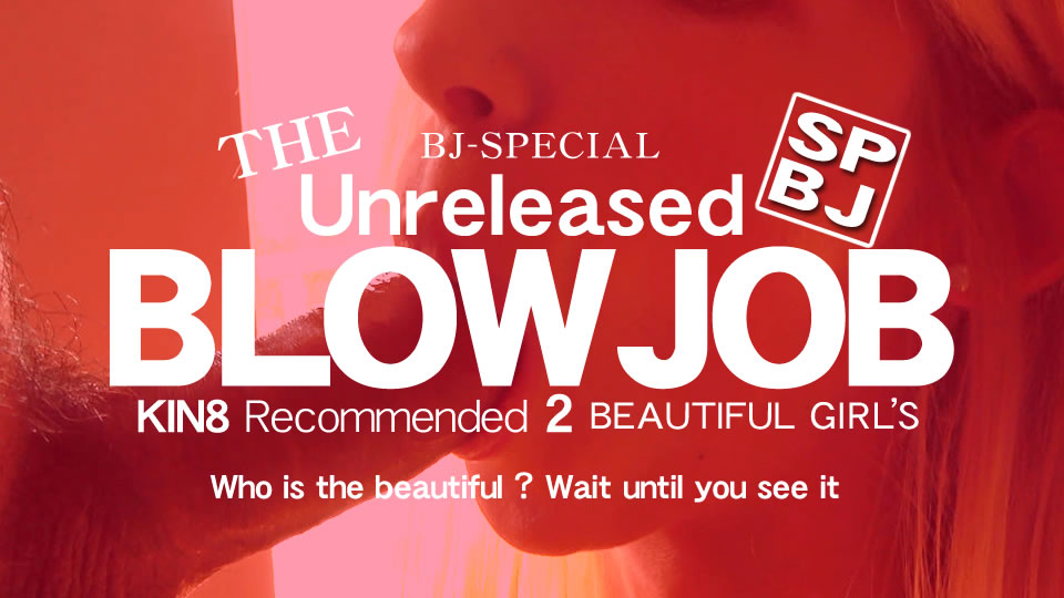 BLOW JOB The Unreleased KIN8 Recommended 2 Beautiful Girls