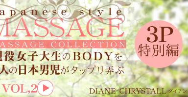 JAPANESE STYLE MASSAGE 現役女子大生のBODYを二人の日本男児がたっぷり弄ぶ 3P特別編 VOL2 Diane Chrystall / ダイアン