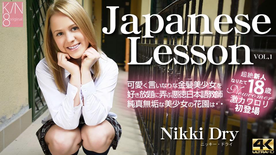 Japanese Lesson 可愛く言いなりな金髪美少女を好き放題に弄ぶ・・VOL1 Nikki Dry