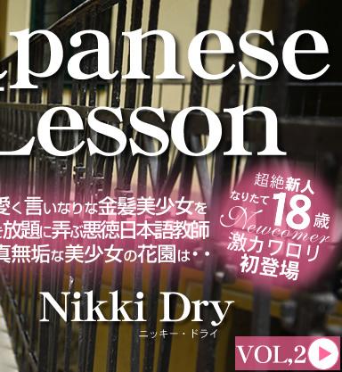 Japanese Lesson 可愛く言いなりな金髪美少女を好き放題に弄ぶ・・VOL2 Nikki Dry / ニッキー ドライ
