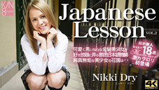 Premium Advance delivery Japanese Lesson Newcomer Cute girl Debut VOL2