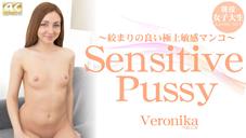 ベロニカ 締まりの良い極上敏感マンコ Sensitive Pussy Veronika Fare