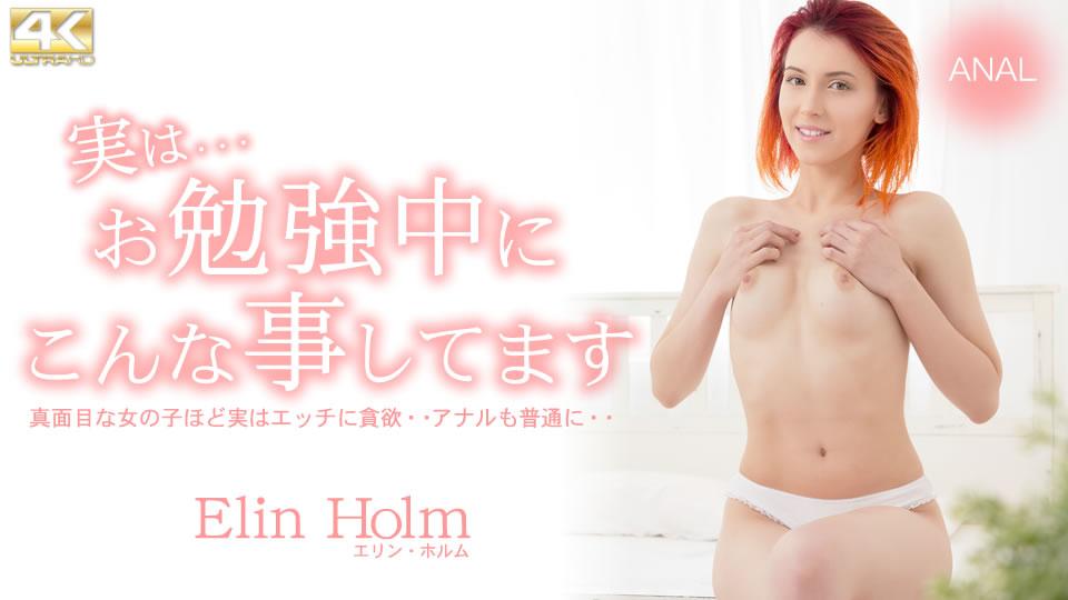 実はお勉強中にこんな事しています Elin Holm