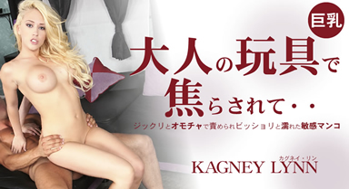 大人のおもちゃで焦らされて・・ Kagney Lynn / カグネイ