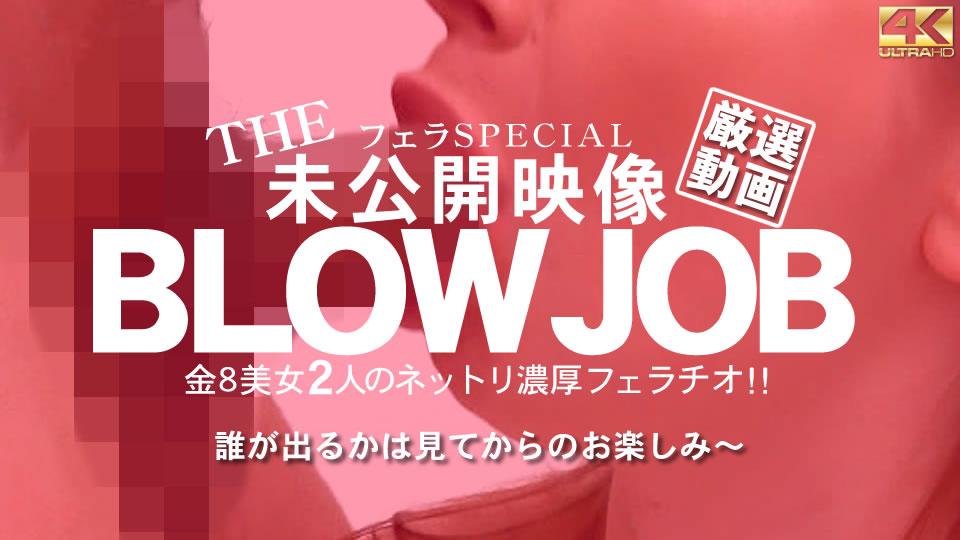 BLOW JOB 未公開映像 金8美少女2人のねっとり濃厚フェラチオ!