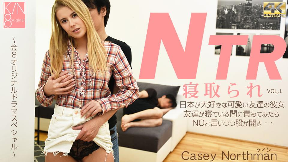 寝取られ NTR 日本が大好きな可愛い友達の彼女、友達が寝ている間に・・ VOL1 Casey Northman