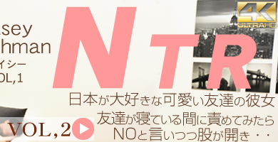 寝取られ NTR 日本が大好きな可愛い友達の彼女、友達が寝ている間に・・ VOL2 Casey Northman / ケイシー