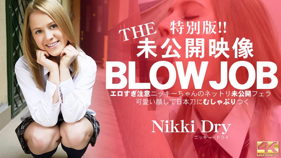 THE 未公開映像 BLOWJOB エロすぎ注意ニッキーちゃんのネットリ未公開フェラ!Nikki Dry