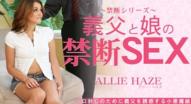義父と娘の禁断SEX 口封じのために義父を誘惑する小悪魔娘 Allie Haze / アリー ヘイズ