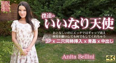 僕たちの言いなり天使 3Px二穴同時挿入x青姦x中出し VOL1 Anita Bellini