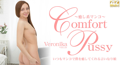 Comfort Pussy いつもマンコで僕を癒してくれる言いなり娘 Veronika / ベロニカ