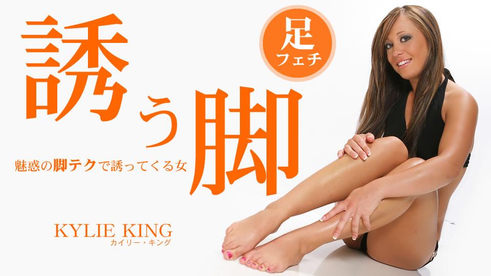 誘う脚 魅惑の脚テクで誘ってくる女 Kylie King