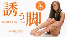カイリー キング 誘う脚 魅惑の脚テクで誘ってくる女 Kylie King