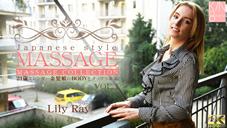 リリー レイ VIP先行配信 10/21迄 JAPANESE STYLE MASSAGE 21歳スレンダー金髪娘のBODYをジックリ弄ぶ VOL1 Lily Ray