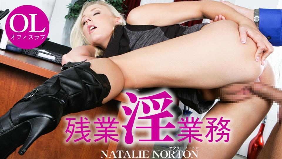 残業淫業務 OLオフィスラブ Natalie Norton