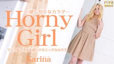 カリーナ マンコもアナルも欲しがるエッチな女の子 Horny Girl 欲しがりなカラダ Karina