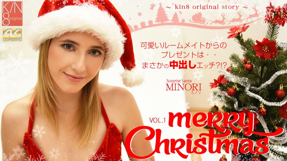 クリスマス限定配信 Merry Christmas 可愛いルームメイトからのプレゼントは・・まさかの中出しエッチ!? VOL1 Surprise Santa Minori