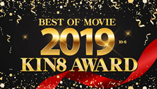 KIN8 AWARD BEST OF MOVIE 2019 10位〜6位発表