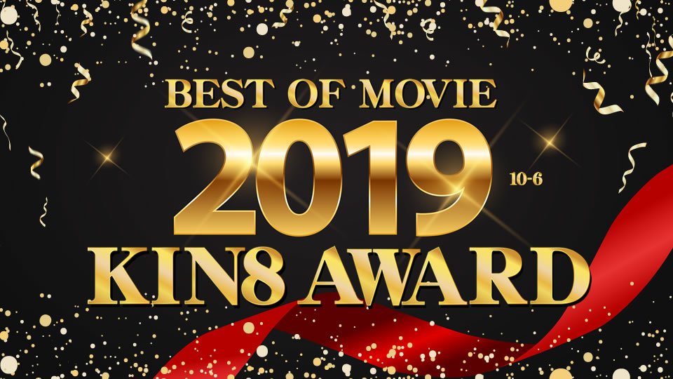 KIN8 AWARD BEST OF MOVIE 2019 10-6