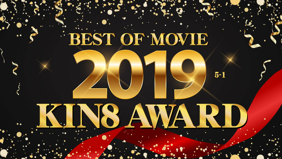 KIN8 AWARD BEST OF MOVIE 2019 5-1