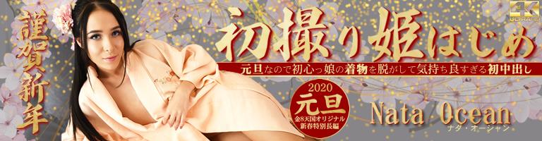 謹賀新年 初撮り姫はじめ 気持ち良すぎる初中出し Nata Ocean / ナタ オーシャン
