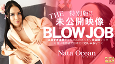 ナタ オーシャン THE 特別版未公開映像!BLOWJOB 可愛い着物姿ナタちゃんのネットリ着物フェラ Nata Ocean