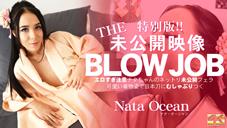 THE 特別版未公開映像!BLOWJOB 可愛い着物姿ナタちゃんのネットリ着物フェラ Nata Ocean