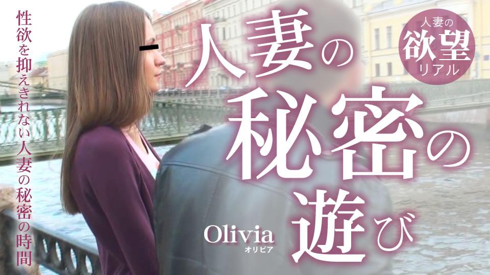 [金髪天國][オリビア][人妻の秘密の遊び 性欲を抑えきれない人妻の秘密の時間 Olivia]