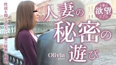 オリビア 人妻の秘密の遊び 性欲を抑えきれない人妻の秘密の時間 Olivia