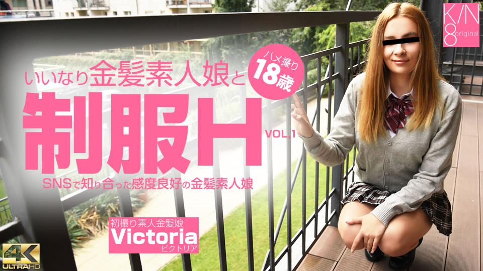 VIP先行配信 SNSで知り合った感度良好の金髪素人娘 制服H ハメ撮り18歳 Victoria