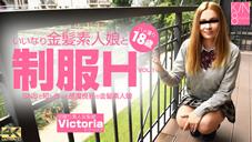 ビクトリア SNSで知り合った感度良好の金髪素人娘 制服H ハメ撮り18歳 VOL1 Victoria