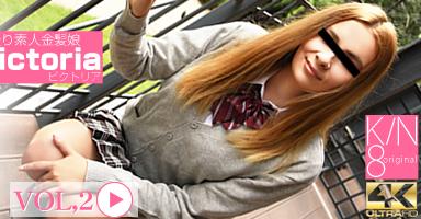 SNSで知り合った感度良好の金髪素人娘 制服H ハメ撮り18歳 VOL2 Victoria / ビクトリア
