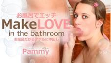 パミー お風呂でエッチ Make LOVE お風呂だからアナルに中出し Pammy