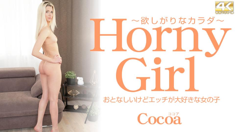 Horny Girl 大人しいけどエッチが大好きな女の子 Cocoa