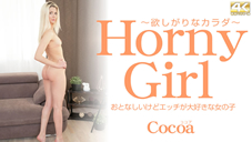 ココア Horny Girl 大人しいけどエッチが大好きな女の子 Cocoa