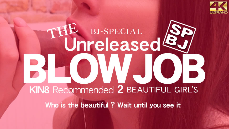 THE Unreleased KIN8 Recommended 2 Beautiful Girl's
