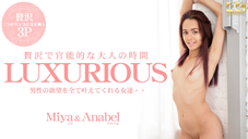 マヤ 贅沢で官能的な大人の時間 LUXURIOUS 男性の欲望を全て叶えてくれる女達・・ Miya & Anabel