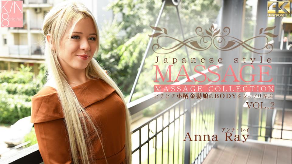 JAPANESE STYLE MASSAGE ピチピチ小柄金髪娘のBODYをジックリ弄ぶ VOL2 Anna Ray