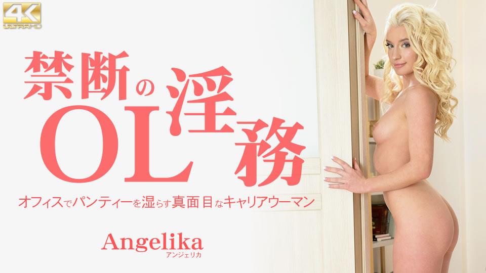 禁断のOL淫務 オフィスでパンティーを濡らす真面目なキャリアウーマン Angelika